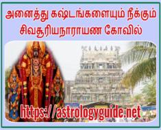 அனைத்து கஷ்டங்களையும் நீக்கும் சிவசூரியநாராயண கோவில்