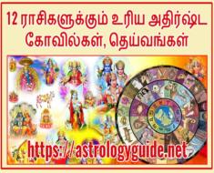 12 ராசிகளுக்கும் உரிய அதிர்ஷ்ட கோவில்கள், தெய்வங்கள்