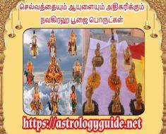 செல்வத்தையும் ஆயுளையும் அதிகரிக்கும் நவகிரஹ பூஜை பொருட்கள்