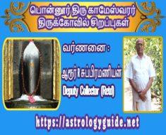 பொன்னூர் திரு காமேஸ்வரர் திருக்கோவில் சிறப்புகள்