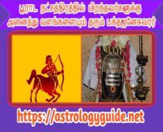 பூராட நட்சத்திரத்தில் பிறந்தவர்களுக்கு அனைத்து வளங்களையும் தரும் பக்தஜனேசுவரர்