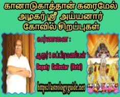 கானாடுகாத்தான் கரைமேல் அழகர் ஸ்ரீ அய்யனார் கோவில் சிறப்புகள்