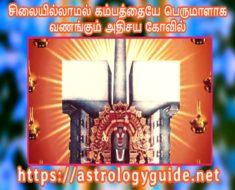 சிலையில்லாமல் கம்பத்தையே பெருமாளாக வணங்கும் அதிசய கோவில்