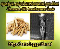 சந்தனத்தால் அடித்தால் கோடீஸ்வர யோகம் தரும் லிங்கம் - Thirumoorthy Hills Amanalingeswarar Temple