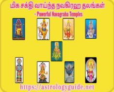 மிக சக்தி வாய்ந்த நவகிரஹ தலங்கள் - Powerful Navagraha Temples