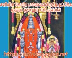 சனியின் கொடூர பார்வையிலிருந்து தப்பிக்க உதவும் குச்சனூர் சனி பகவான் - Amazing Miracles of Kuchanur Saneeswaran