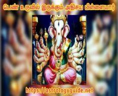பெண் உருவில் இருக்கும் அதிசய பிள்ளையார் - Lord Ganesh in Female Form - Thanumalayan Temple