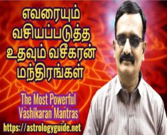 எவரையும் வசியப்படுத்த உதவும் வசீகரன் மந்திரங்கள் - The Most Powerful Vashikaran Mantras