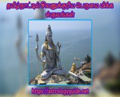 தமிழ்நாட்டில் சக்திவாய்ந்த பழமையான சிவாலயங்கள் - Powerful & Ancient Shiva Temples in Tamil Nadu