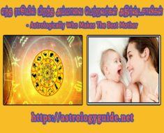 எந்த ராசியில் பிறந்த அம்மாவை பெற்றவர்கள் அதிர்ஷ்டசாலிகள் - Astrologically Who Makes The Best Mother