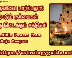 தீப ஒளியை பார்ப்பதால் நமக்கு கிடைக்கும் நன்மைகள், சக்திகள் - Incredible Powers from Puja Deepa