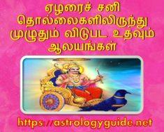 ஏழரைச் சனி தொல்லைகளிலிருந்து விடுபட உதவும் ஆலயங்கள் Temples to get Rid of Shani dasha & 7 1/2 Shani
