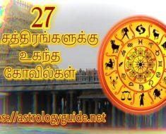 27 நட்சத்திரங்களுக்கு உகந்த கோவில்கள்
