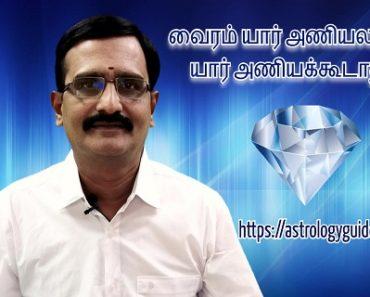 வைரம் யார் அணியலாம், யார் அணியக்கூடாது - Who can wear diamond lucky stone and its benefits