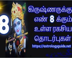 கிருஷ்ணருக்கும் எண் 8 க்கும் உள்ள ரகசிய தொடர்புகள் - Lord Krishna & Number 8 Connection