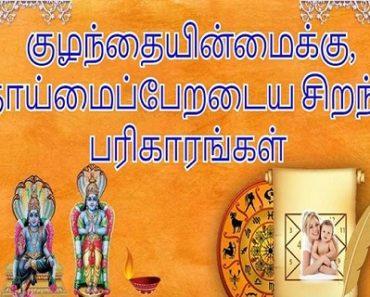 குழந்தையின்மைக்கு, தாய்மைப்பேறடைய சிறந்த பரிகாரங்கள் - Puthira Dosham Remedies