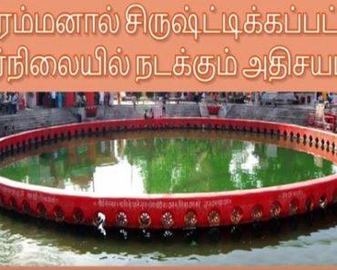 பிரம்மனால் சிருஷ்ட்டிக்கப்பட்ட நீர்நிலையில் நடக்கும் அதிசயம் Naimisharanya Chakra Tirth at UP