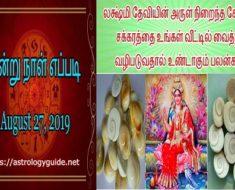இன்று நாள் எப்படி - August 27, 2019 கோமதி சக்கரத்தை வீட்டில் வைத்து வழிபடுவதால் உண்டாகும் பலன்கள்