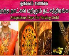 தங்கம் வாங்க சிறந்த நாட்கள் மற்றும் நட்சத்திரங்கள் - Auspicious Days for Buying Gold