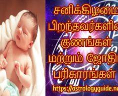 சனிக்கிழமை பிறந்தவர்களின் குணங்கள் மற்றும் ஜோதிட பரிகாரங்கள்