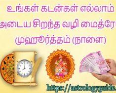 மைத்ரேய முஹூர்த்தம் (நாளை) - உங்கள் கடன்கள் அடைய சிறந்த வழி