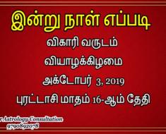 இன்று நாள் எப்படி - October 3, 2019