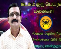 கடகம் குரு பெயர்ச்சி பலன்கள் - Cancer Jupiter Transit Predictions 2019 - 2020