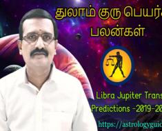 துலாம் குரு பெயர்ச்சி பலன்கள் - Libra Jupiter Transit Predictions - 2019 - 2020
