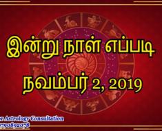 இன்று நாள் எப்படி - November 2, 2019