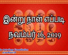 இன்று நாள் எப்படி - November 16, 2019