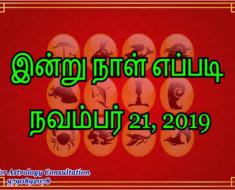 இன்று நாள் எப்படி - November 21, 2019