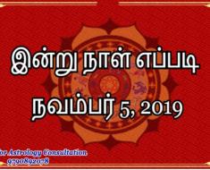 இன்று நாள் எப்படி - November 5, 2019