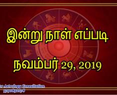 இன்று நாள் எப்படி - November 29, 2019