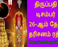 திருப்பதி டிசம்பர் 26-ஆம் தேதி தரிசனம் ரத்து