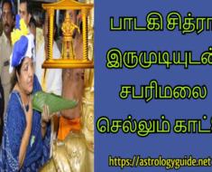 பாடகி சித்ரா இருமுடியுடன் சபரிமலை செல்லும் காட்சி
