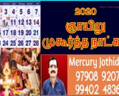 ஞாயிற்றுக்கிழமை சுப முகூர்த்த நாட்கள் - 2020 - Sunday Muhurtham Dates 2020.