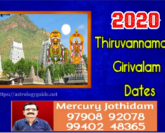 Thiruvannamalai Pournami Girivalam Dates 2020
