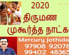 2020 திருமண முகூர்த்த நாட்கள்.