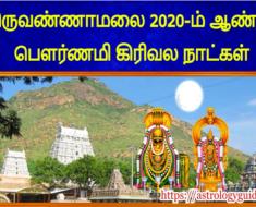 திருவண்ணாமலை 2020 ம் ஆண்டு பௌர்ணமி கிரிவல நாட்கள்.