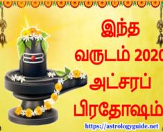 2020 - இந்த வருடம் அட்சர பிரதோஷம்