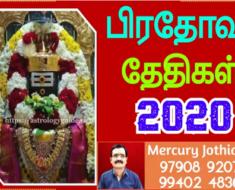 பிரதோஷ நாட்கள் 2020