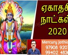 ஏகாதசி நாட்கள் 2020