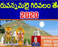 తిరువన్నమలై గిరివలం తేదీలు 2020.