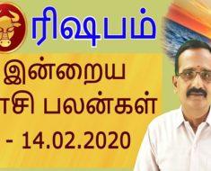 ரிஷபம் இன்றைய ராசி பலன்கள் - 14.02.2020