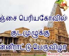 தஞ்சை பெரியகோவில் குடமுழுக்கு நன்னீராட்டு பெருவிழா.