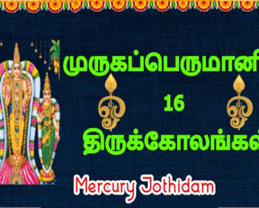 முருகப்பெருமானின் 16 திருக்கோலங்கள்
