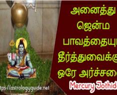 அனைத்து ஜென்ம பாவத்தையும் தீர்த்துவைக்கும் ஒரே அர்ச்சனை. Mercury Jothidam