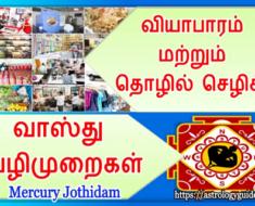 வியாபாரம் மற்றும் தொழில் செழிக்க வாஸ்து வழிமுறைகள்..! Mercury Jothidam