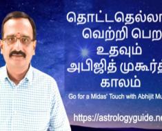 தொட்டதெல்லாம் வெற்றி பெற உதவும் அபிஜித் முகூர்த்த காலம் - Go for a Midas'Touch with Abhijit Muhurta