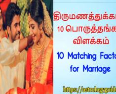 திருமணத்துக்கான 10 பொருத்தங்கள் என்ன -? அதன் விளக்கம். 10 Matching Factors for Marriage.